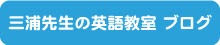 三浦先生の英語教育ブログ